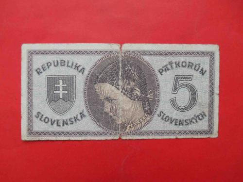 СЛОВАКИЯ 1945 5 корун. P-8a