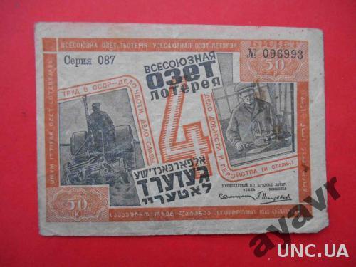 СССР 1932 4-ая лотерея ОЗЕТ, 50 копеек. Иудаика. Лотерейный билет общества устройства евреев