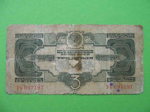 СССР 1934 3 рубля