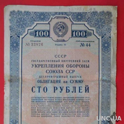 СССР 1937 100 рублей. ОБЛИГАЦИЯ, Заем обороны