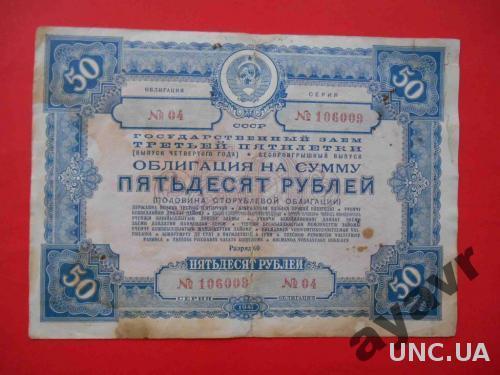 СССР 1941 50 рублей Заем III пятилетки ОБЛИГАЦИЯ