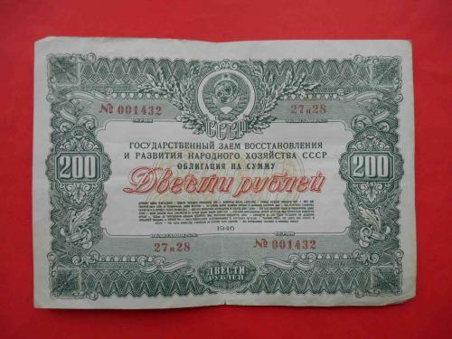 СССР 1946 200 рублей. ОБЛИГАЦИЯ