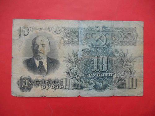 СССР 1947  10 рублей (16 ленточек) Тип #1