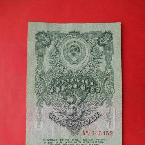 СССР 1947 3 рубля (16 ленточек)