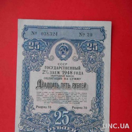СССР 1948 25 рублей ОБЛИГАЦИЯ. 2% Государственный Заем