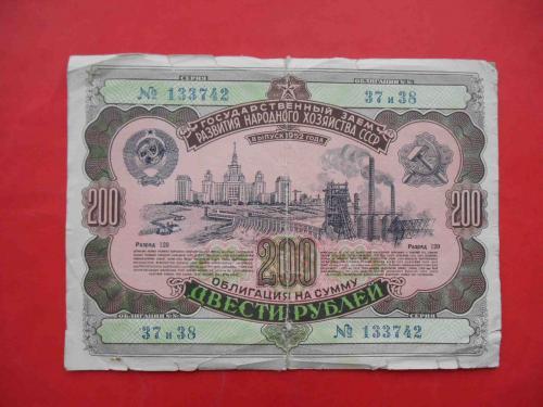 СССР 1952 200 рублей. ОБЛИГАЦИЯ
