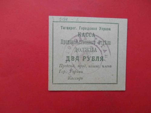 Таганрог 1918 Городская управа.  2 рубля