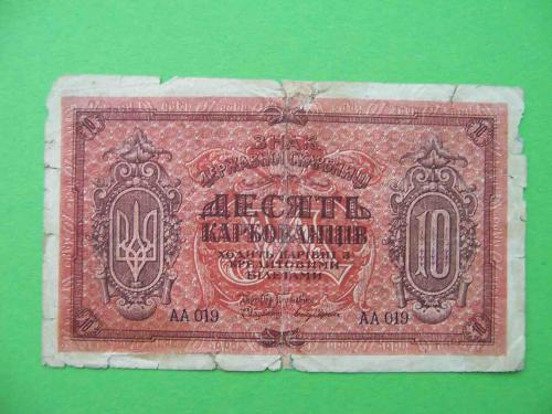 УКРАИНА 1919 Советский выпуск, 10 карбованцев В.знак Соты