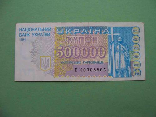 Украина 1993 100000 карбованцев. XF+
