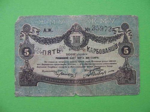 ЖИТОМИР 1918 5 карбованцев
