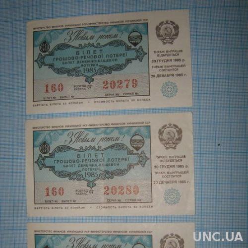3 лоторейных билета СССР