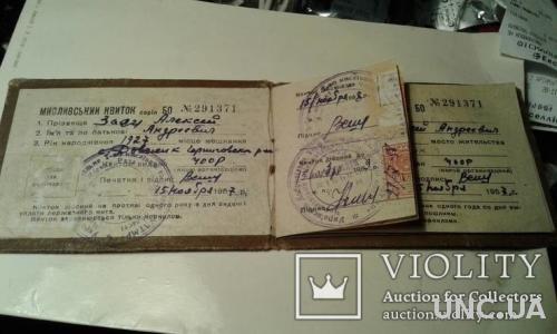 Охотничий билет 1957г