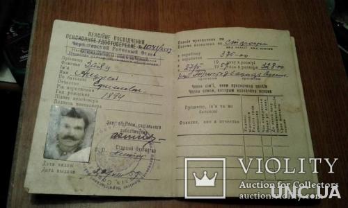 Пенсионное удостоверение 1957г