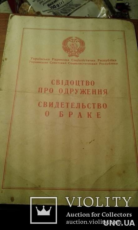 Свидетельство о браке 1951г