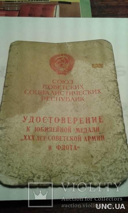 Удостоверение к медали 30 лет СА