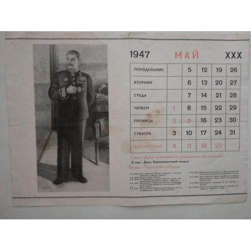 Календарь. Лист, май 1947 год.