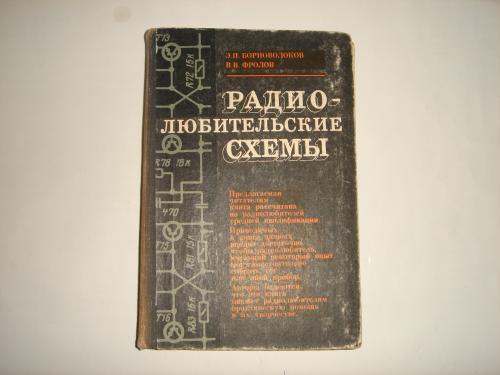 Книга Радиолюбительские схемы (2). Э.Б.Борноволоков, В.В.Фролов.
