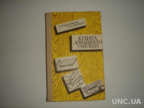 """Продам """"Книга домашнего умельца"""" А.М. Барановский, Н.А. Дробница."""