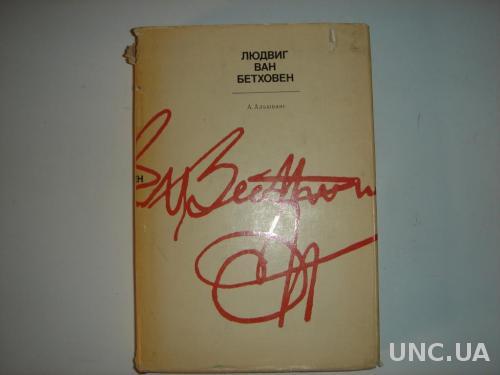Продам  книгу Людвиг Ван Бетховен А.Альшванг 1971 год. Очерк жизни и творчества