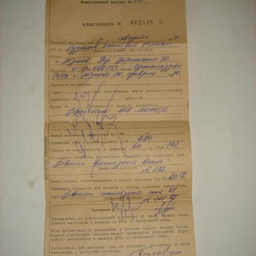 Продам КВИТАНЦИЮ. СССР. 1974.  Донецкая областная контора Спорттовары.