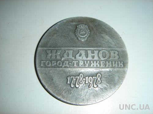 Продам памятную медаль Жданов город - труженик 1778-1978.