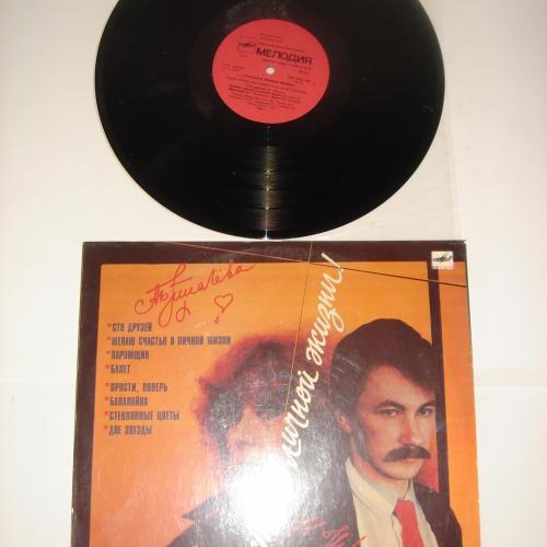 """Продам пластинку Алла Пугачёва """"Счастья в личной жизни"""". 1987."""