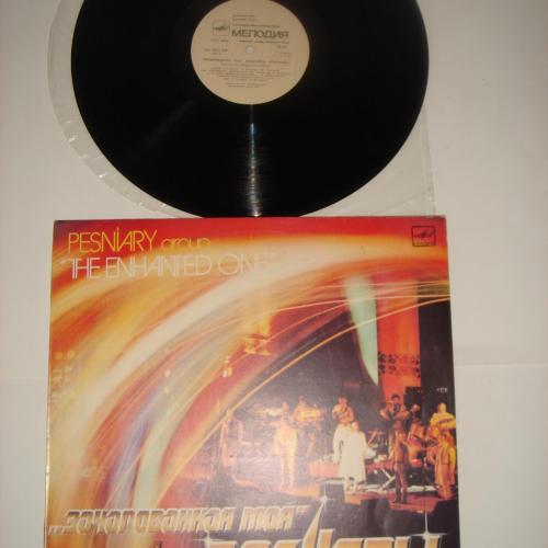 """Продам пластинку Псняры, """"Зачарованная моя"""". 1982."""