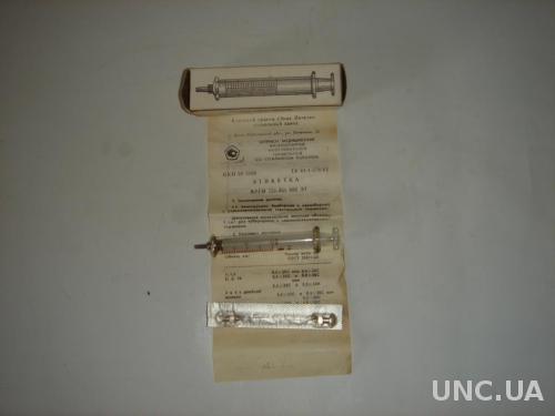 Продам шприц медицинский 2 мг. СССР.