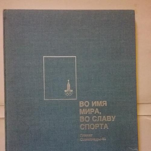 Плакат Олимпиады-80. Во имя мира, во славу спорта. 1984