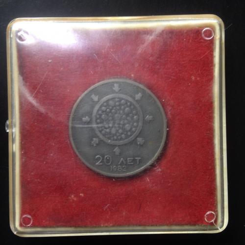 """Медаль """"20 лет УкрНИИспецсталь 1982 год"""""""