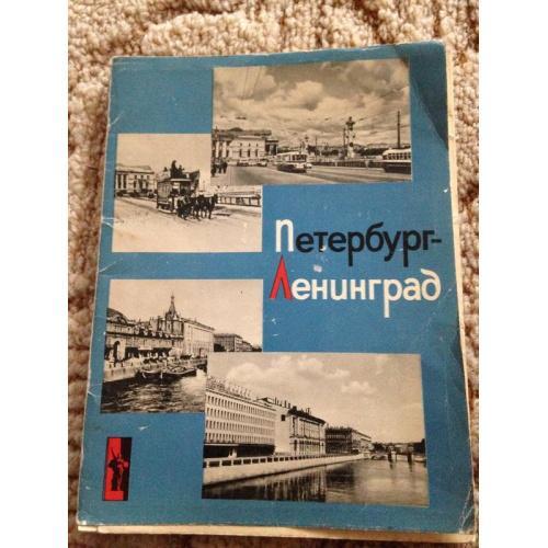 "Набор открыток CCCP -1967г. ""Петербург - Ленинград""."