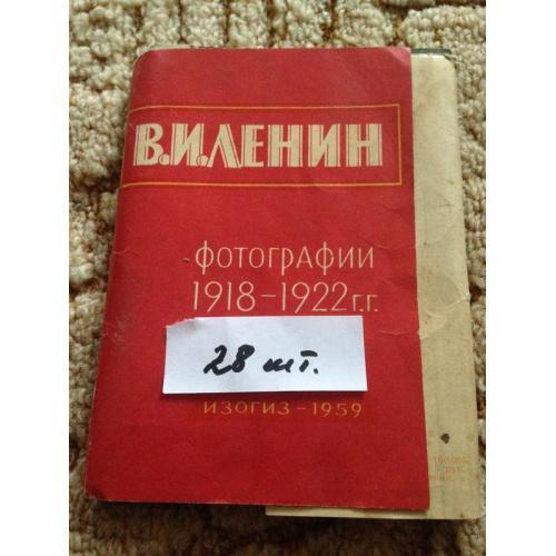 """Набор открыток ИЗОГИЗ. """"Ленин 1918-1922г."""" -1959г."""