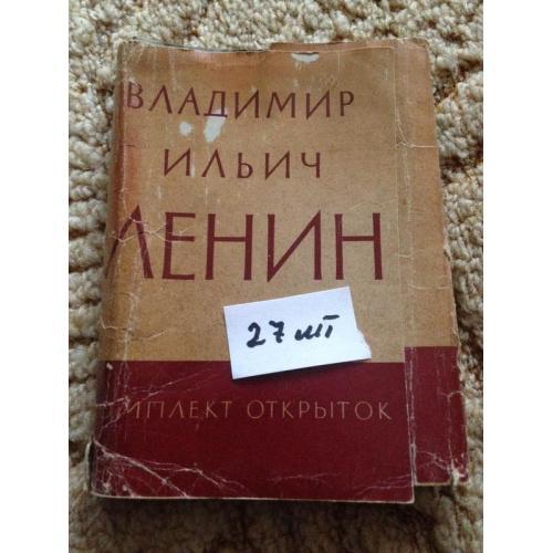 """Набор открыток ИЗОГИЗ. """"Ленин"""" 1959г."""