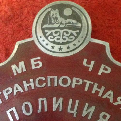 Жетон, Транспортна поліція ЧРІ. Чечня, Ичкерия.