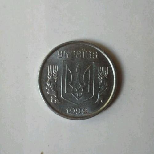 1 копейка 1992 г( редкая)