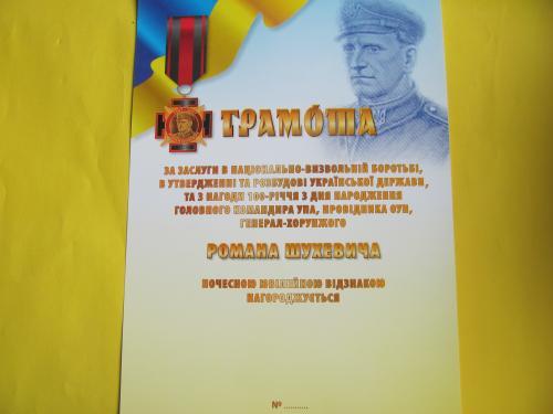 100- РІЧЧЯ ГОЛОВНОГО КОМАНДИРА УПА РОМАНА ШУХЕВИЧА