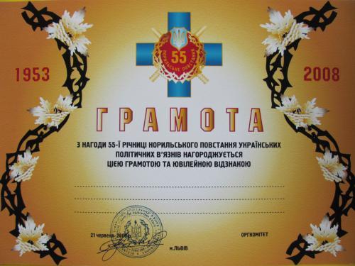 """55-ТА РІЧНИЦЯ НОРИЛЬСЬКОГО ПОВСТАННЯ УКРАЇНСЬКИХ ПОЛІТИЧНИХ В""""ЯЗНІВ"""