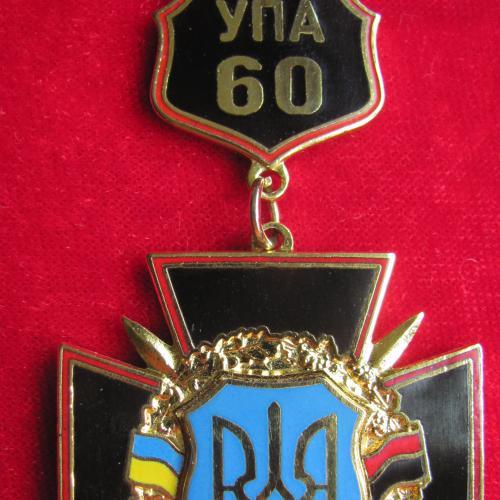 60 РОКІВ СТВОРЕННЯ УКРАЇНСЬКОЇ ПОВСТАНСЬКОЇ АРМІЇ 1942-2002