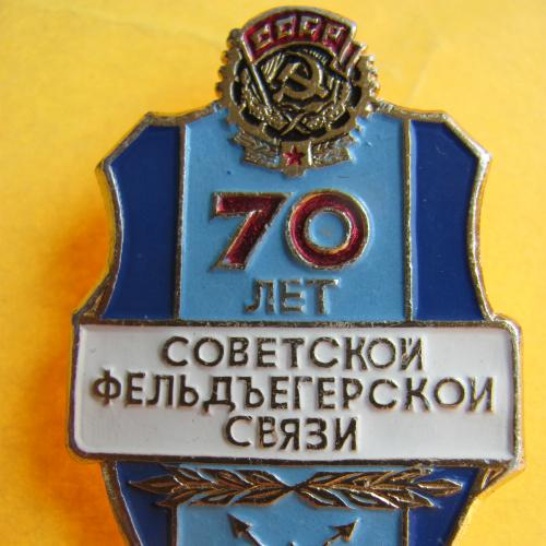 70 ЛЕТ СОВЕТСКОЙ ФЕЛЬДЪЕГЕРСКОЙ СВЯЗИ
