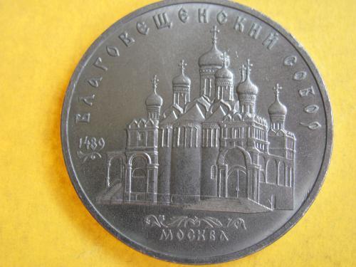 МОНЕТА 5 РУБЛЕЙ СССР 1989 год БЛАГОВЕЩЕНСКИЙ СОБОР  МОСКВА