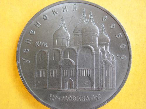 МОНЕТА 5 РУБЛЕЙ СССР 1990 год  УСПЕНСКИЙ  СОБОР  МОСКВА