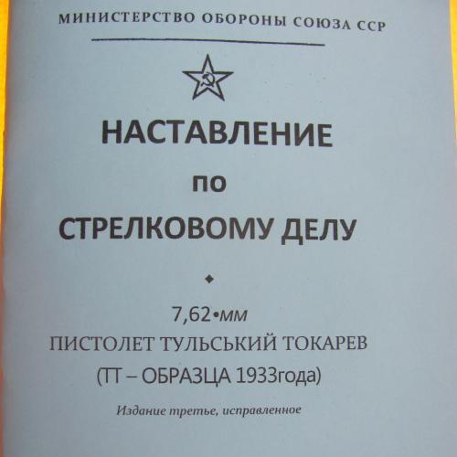 НАСТАВЛЕНИЕ ПО СТРЕЛКОВОМУ ДЕЛУ 7,62-ММ ПИСТОЛЕТ ТУЛЬСКИЙ ТОКАРЕВ ОБРАЗЦА 1933 года