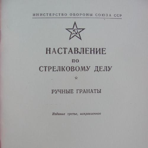 НАСТАВЛЕНИЕ РУЧНЫЕ ГРАНАТЫ   РГД-5   РГ-42   Ф-1  РКГ-3
