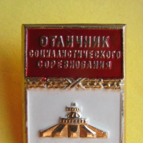 ОТЛИЧНИК СОЦИАЛИСТИЧЕСКОГО СОРЕВНОВАНИЯ  МЭТП СССР
