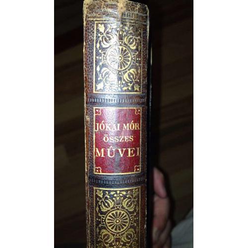 Стародавня книга.