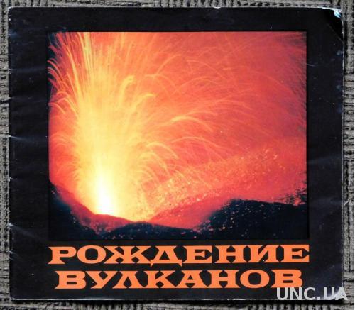 Брошюра - Рождение вулканов СССР 1977