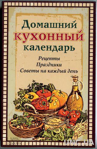 Домашний кухонный календарь. Каянович