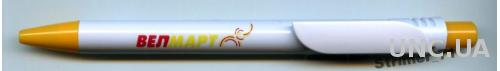 Шариковая ручка Велмарт