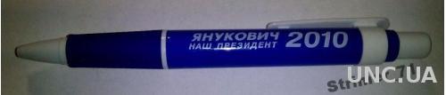 Шариковая ручка Янукович. 2010