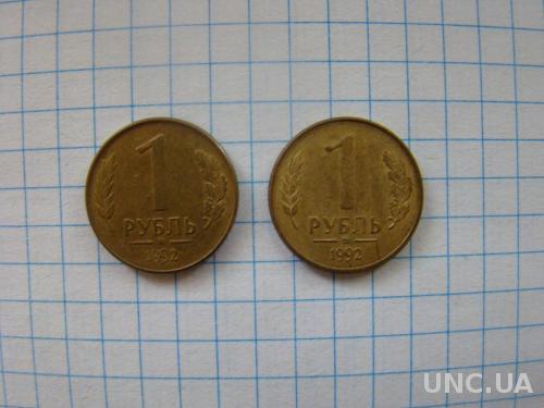 1 рубль 1992 г., М и ММД, магнит.